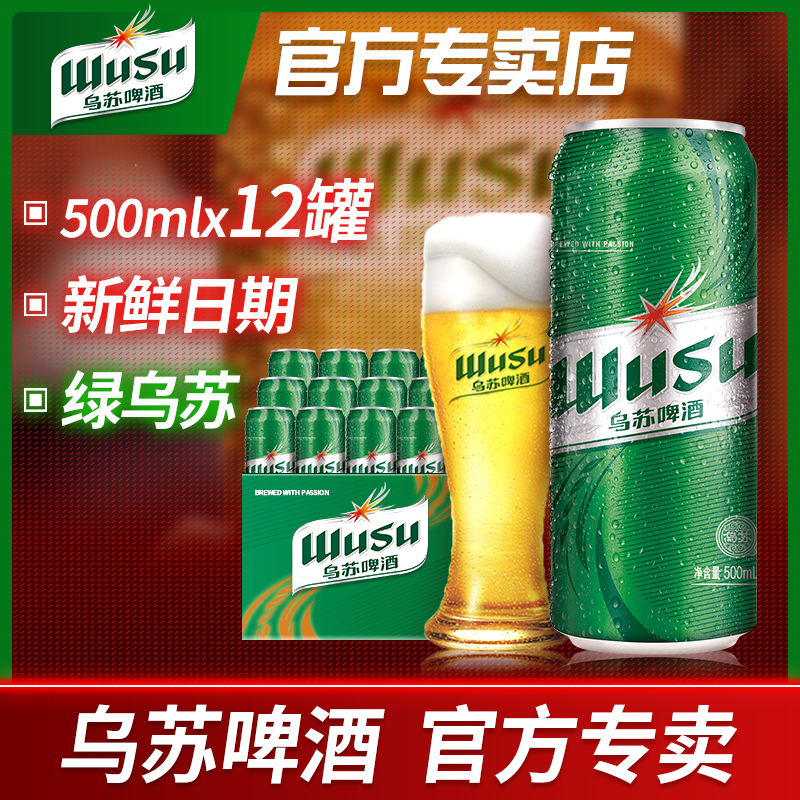 【乌苏啤酒官方】大绿乌苏夺命大乌苏易拉罐新疆啤12罐*500ml罐装