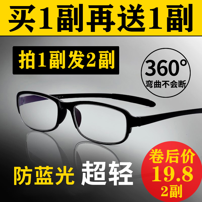 老花镜男高清超轻时尚优雅老人老光老花眼镜女防蓝光便携舒适花镜