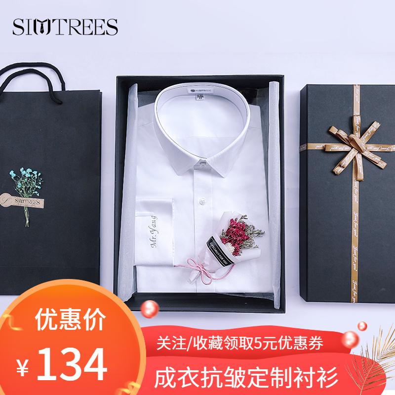 Simtrees衬衫定制绣logo抗皱长袖修身商务衬衣定制衬衫绣名字男友