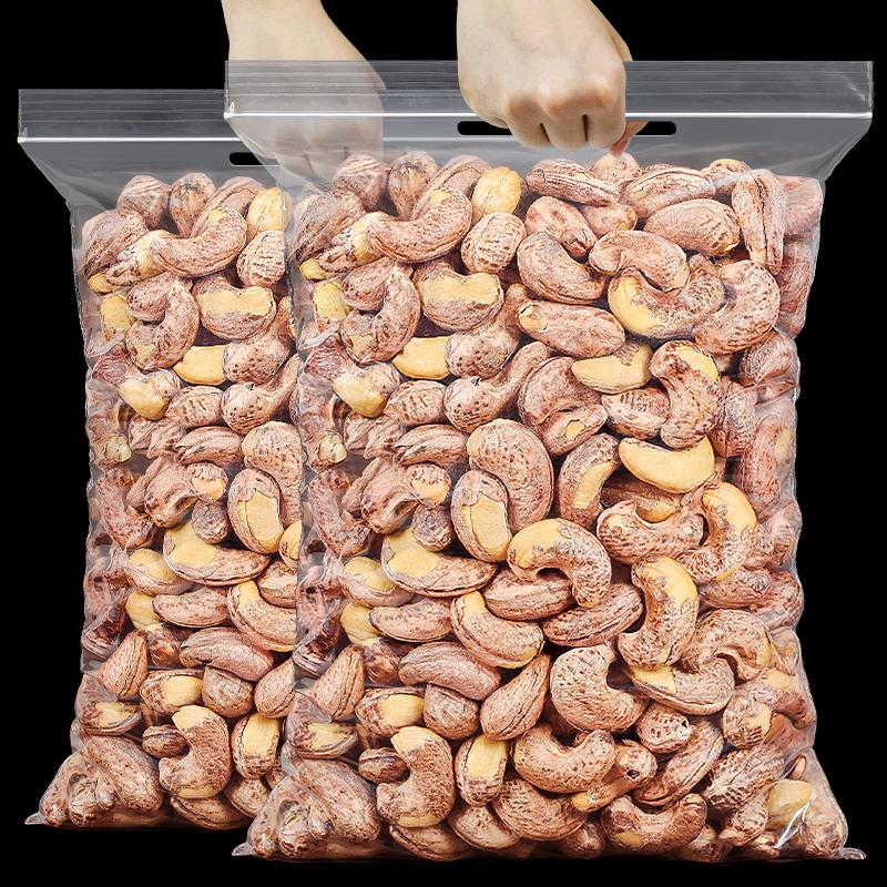 带皮大腰果仁500g盐焗散装原味紫皮坚果干果零食整箱5斤越南特产