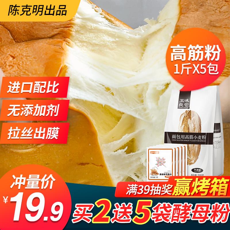 五味良仓高筋面粉 2500g原味面包粉烘焙原料家用免邮烤箱面包机用