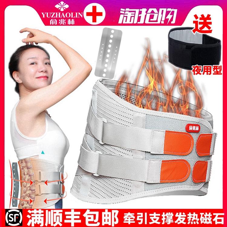 俞兆林护腰带医用腰椎腰间盘突出自发热牵引腰肌劳损家用男女腰托