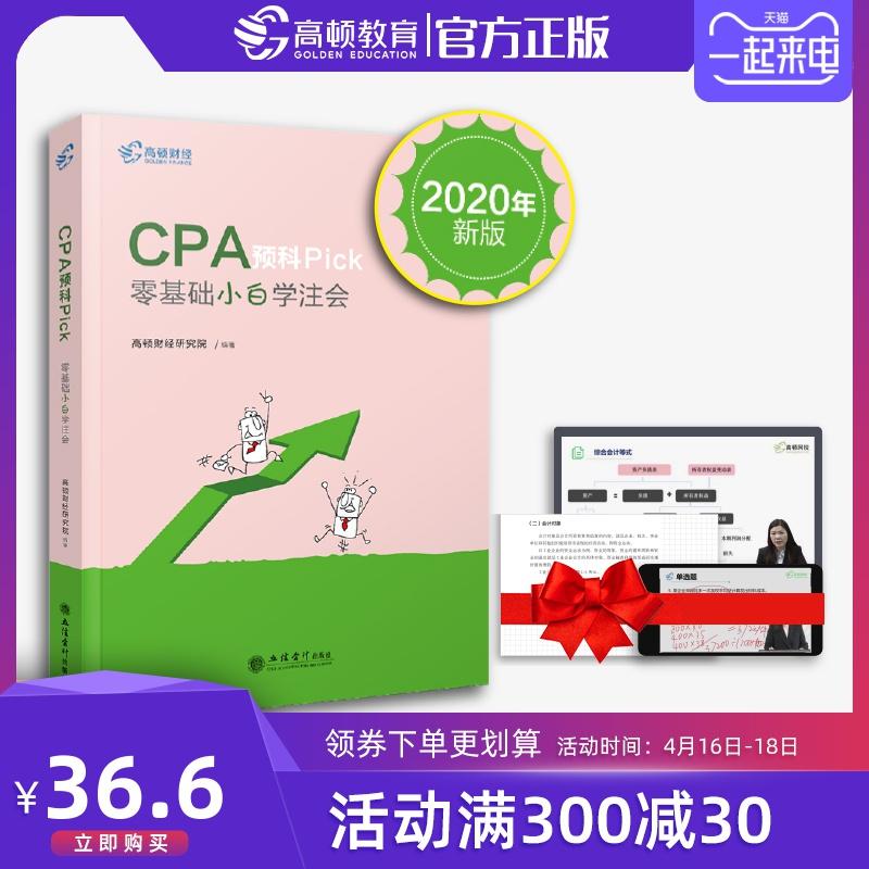 高顿财经 CPA注册会计师零基础小白备考2020学注会辅导教材CPA预科Pick注会习题