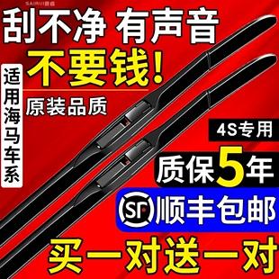 适用海马福美来原装雨刮器普力马M3海福星M5丘比特S7s5M6雨刷原厂