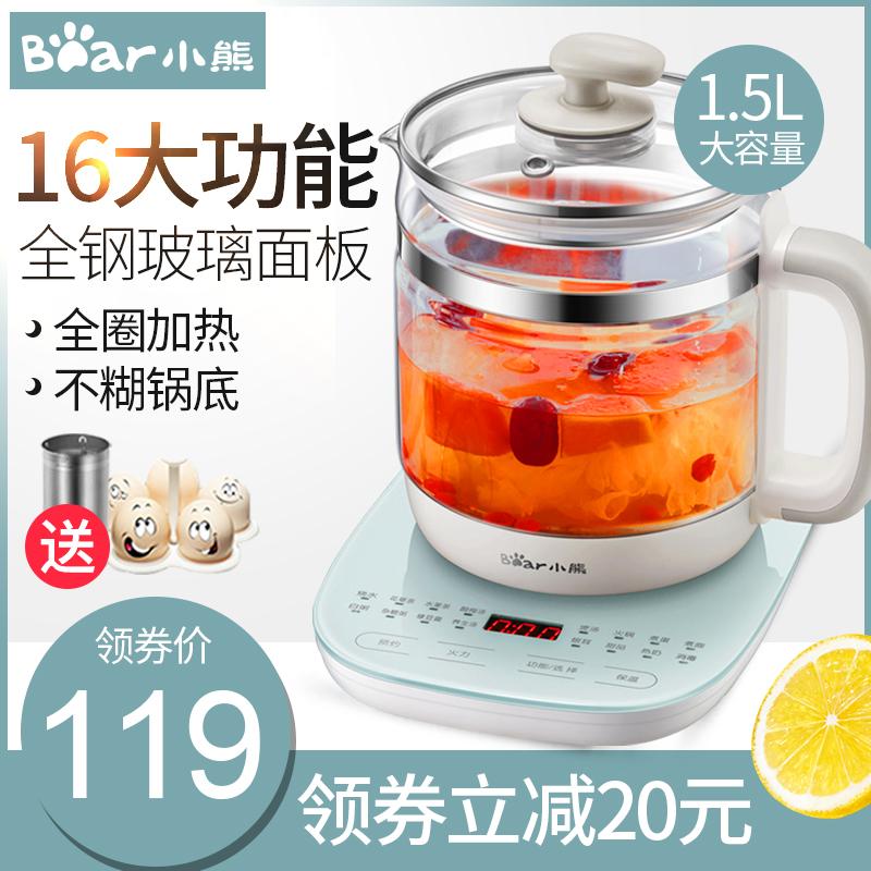小熊养生壶家用多功能全自动煮茶办公室小型1.5升电器官方旗舰店