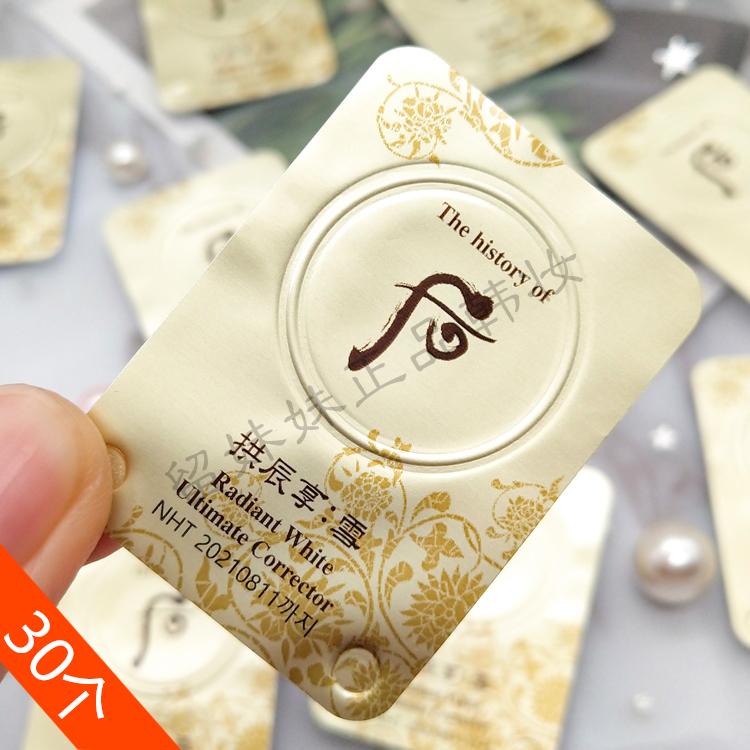韩国正品WHOO后拱辰享雪津膏1ml淡化淡斑30个包邮