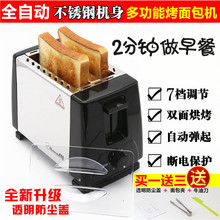 烤面包机家用md3功能早餐cs士炉不锈钢全自动吐司机面馒头片