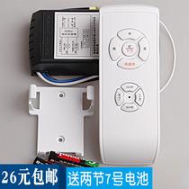 吊扇灯电风扇灯隐形扇通用遥控调速控制器接收器定时无线遥控开关