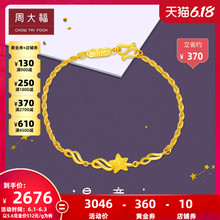 Zhou Dafu jewelry star wish gold bracelet valuation f217677 selection
