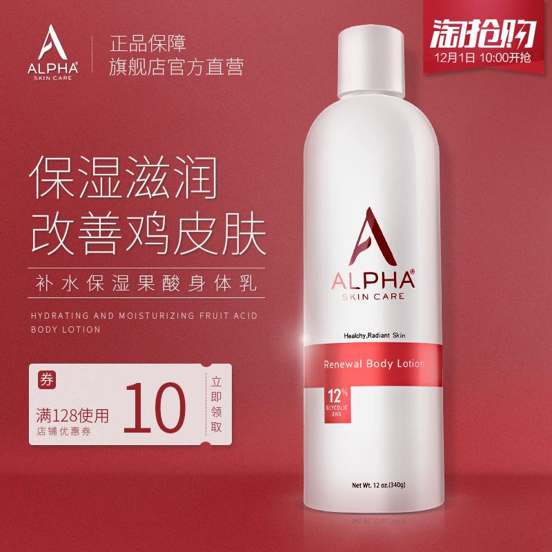 Alpha Hydrox官方果酸身体乳补水保湿滋润秋冬男女去鸡皮角质润肤