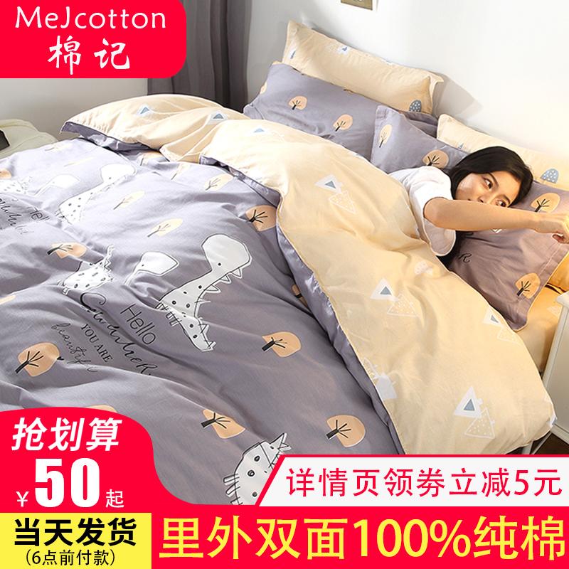 纯棉被套单件学生宿舍单人1.5m1.8米100%全棉男女被罩双人200x230