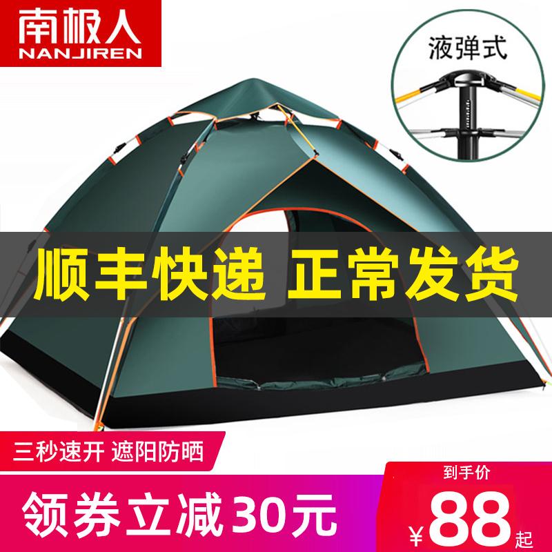 帐篷户外野营全自动单人双人野外防暴雨加厚沙滩露营装备室内防雨