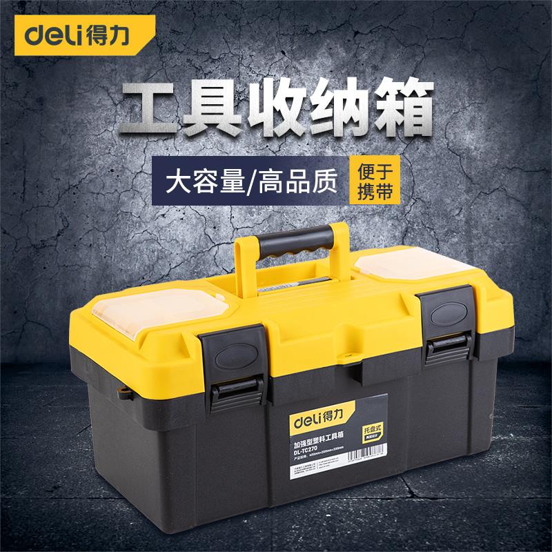 [¥19.9]得力工具箱收纳盒 手提式五金工具箱家用多功能大号工业级收纳盒