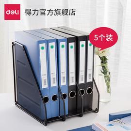 得力A4档案盒文件盒粘扣加厚塑料资料盒35MM50mm粘扣档案立式收纳盒凭证盒文件夹蓝黑两色5622  5个/整箱装