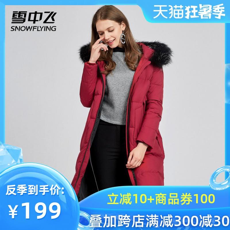 雪中飞反季大毛领羽绒服女中长款秋冬新款时尚连帽加厚保暖外套