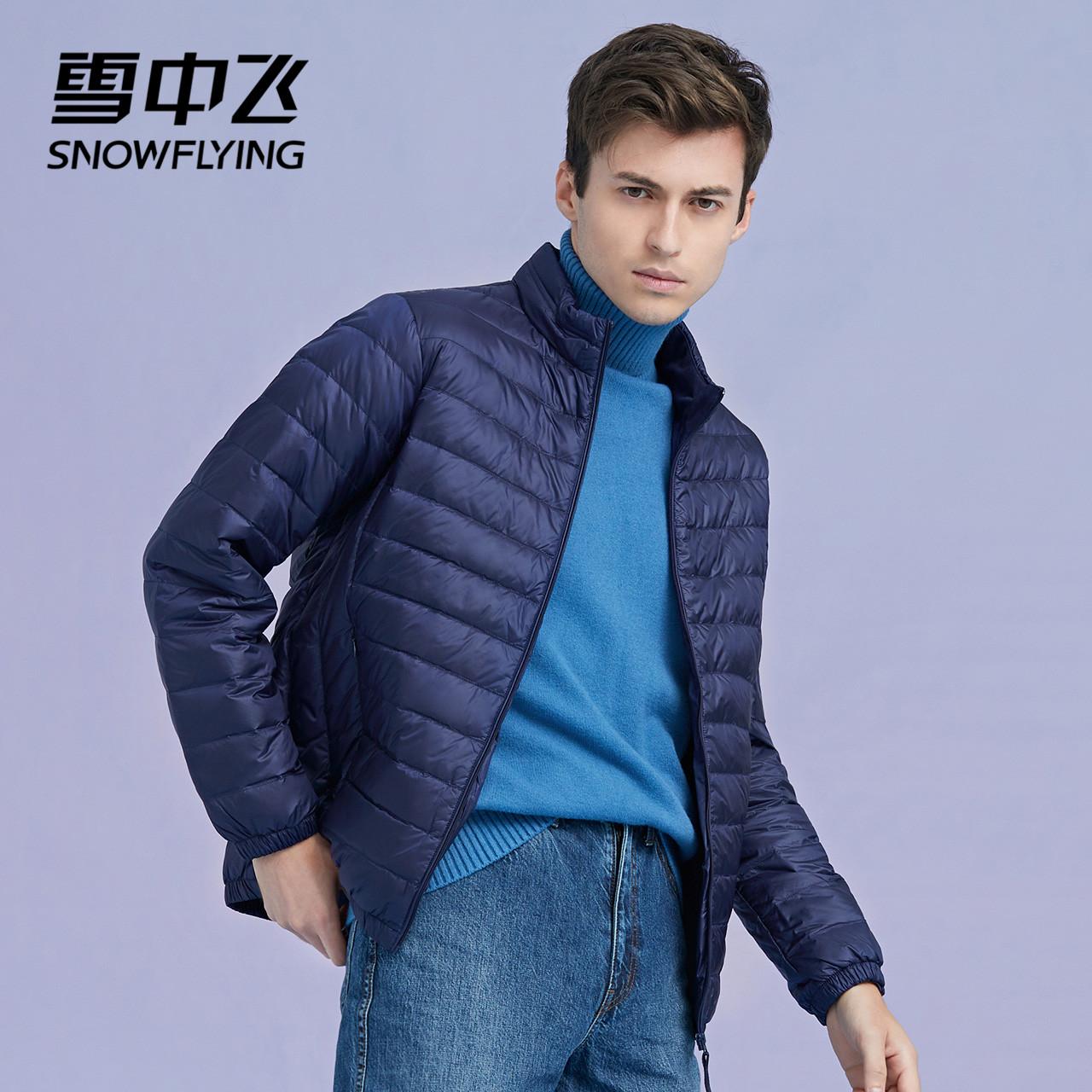 雪中飞2020反季轻薄羽绒服男短款轻便立领修身大码休闲冬季外套潮