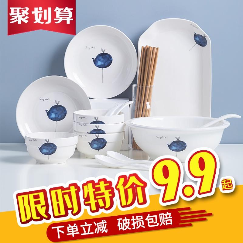 碗碟套装家用陶瓷餐具菜盘碗盘单个组合可爱吃饭碗筷卡通盘子套装