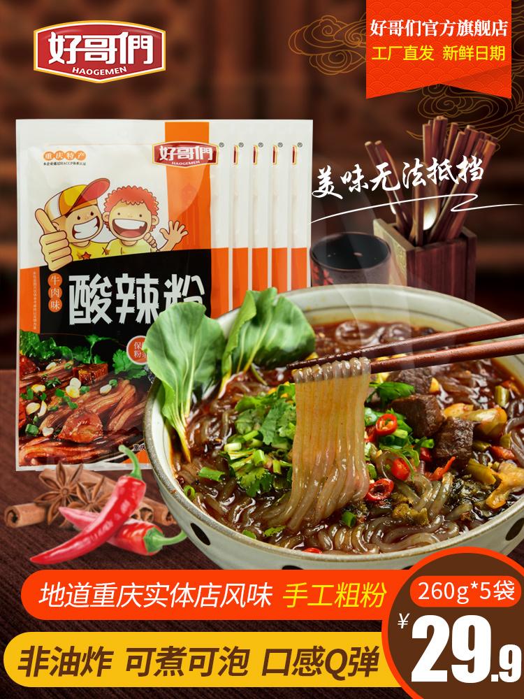 好哥们重庆正宗酸辣粉牛肉味260g*5袋红薯粉网红方便速食包邮整箱
