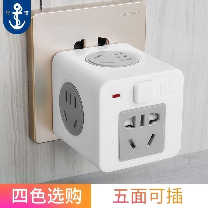 插座无线转换器插头魔方插排插板面板多孔用多功能无线不带线。。