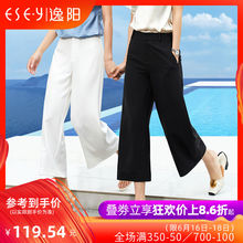 Yiyang Nine-minute Falling Sense Chiffon Broad-legged Pants Women's Summer Thin, High waist, Loose Drop Sense Straight Cylinder Ice Silk Slim Pants