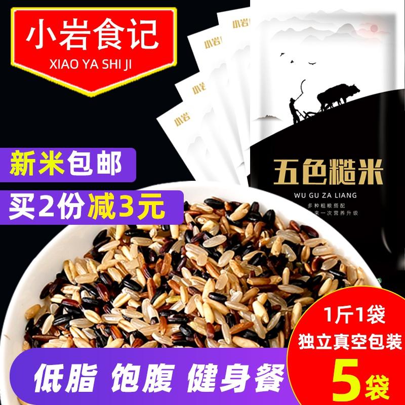 五色糙米5斤新米东北五谷杂粮糙米饭黑米红米健身低脂减粗粮主食
