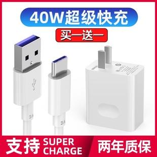 适用华为mate30pro5G充电器正品原装超级快充nova6SEnova7se手机s