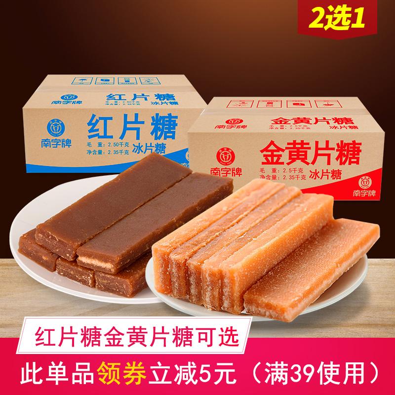 南字牌冰片糖广东糖水餐饮酵素煲汤餐饮上色金黄片糖红片糖块5斤