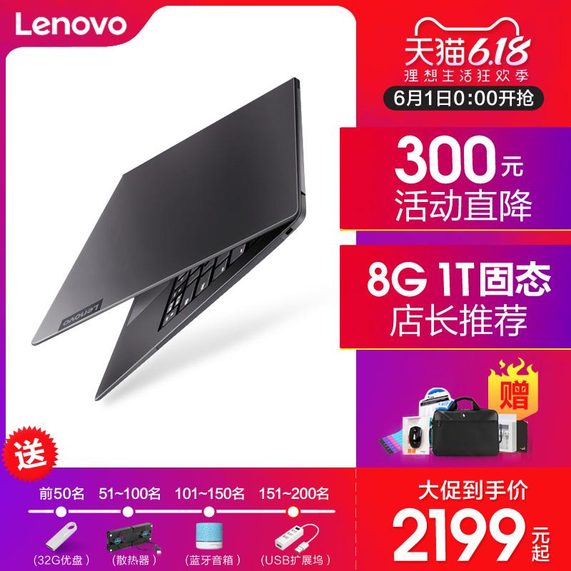 【2020新品上市】Lenovo/联想 扬天V330 14/15.6英寸8G+512G固态轻薄便携学生高清游戏笔记本电脑官方旗舰店