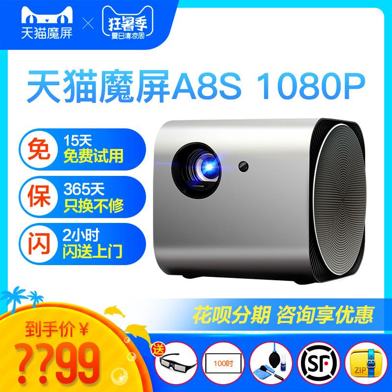 天猫魔屏A8S投影仪家用小型微型3D家庭影院便携式高清1080p投影机手机投墙上看电影4K无屏电视2019新款一体机