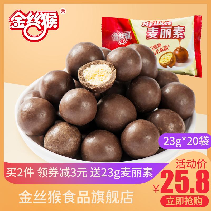 金丝猴 童年麦丽素23gx20包夹心巧克力怀旧零食小吃(代可可脂)