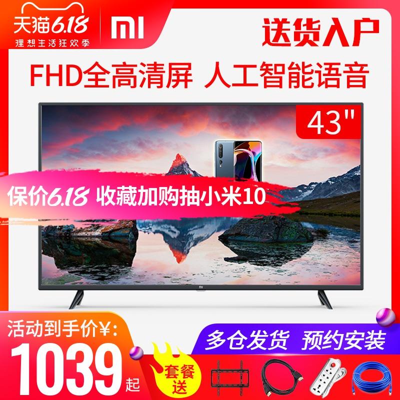 小米电视机4X43英寸高清家用智能wifi语音网络平板液晶屏家电4A4C