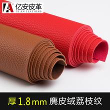 麂皮绒加厚pu皮料的造革沙发布料ad13包荔枝yzy皮子