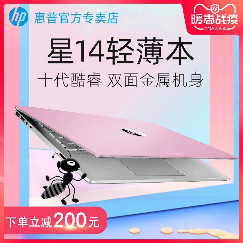 【正常发货】HP/惠普 星系列 14英寸杨紫佟年同款笔记本升级版 轻薄便携学生电脑i5/i7女生粉色游戏本正品