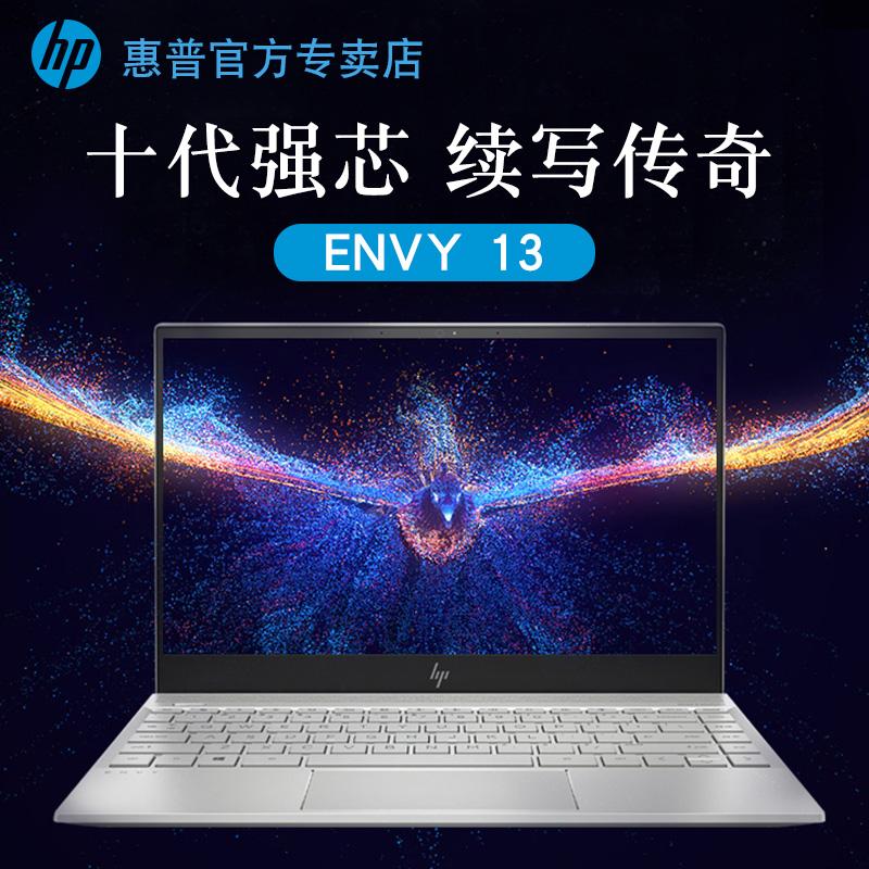 【十代新品】HP/惠普 薄锐 Envy 13 超薄十代酷睿i5/i7超极本13.3英寸轻薄便携学生女商务手提办公笔记本电脑