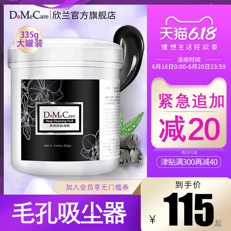 DMC欣兰冻膜去黑头粉刺涂抹式深层清洁面膜泥清洁毛孔旗舰店官网