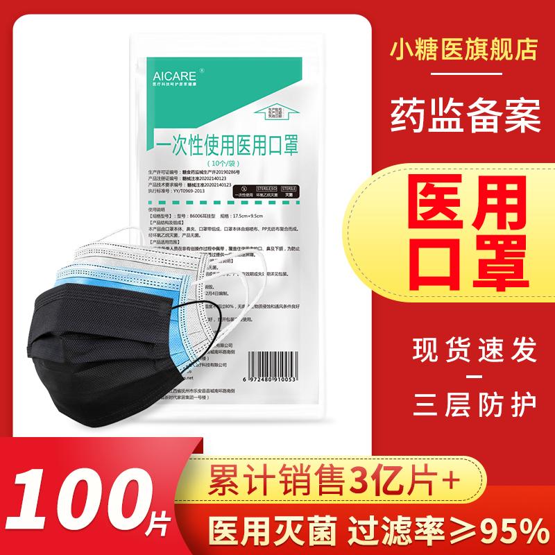 Aicare医用口罩一次性医疗口罩三层防护成人学生灭菌型防飞沫透气满20元减3元