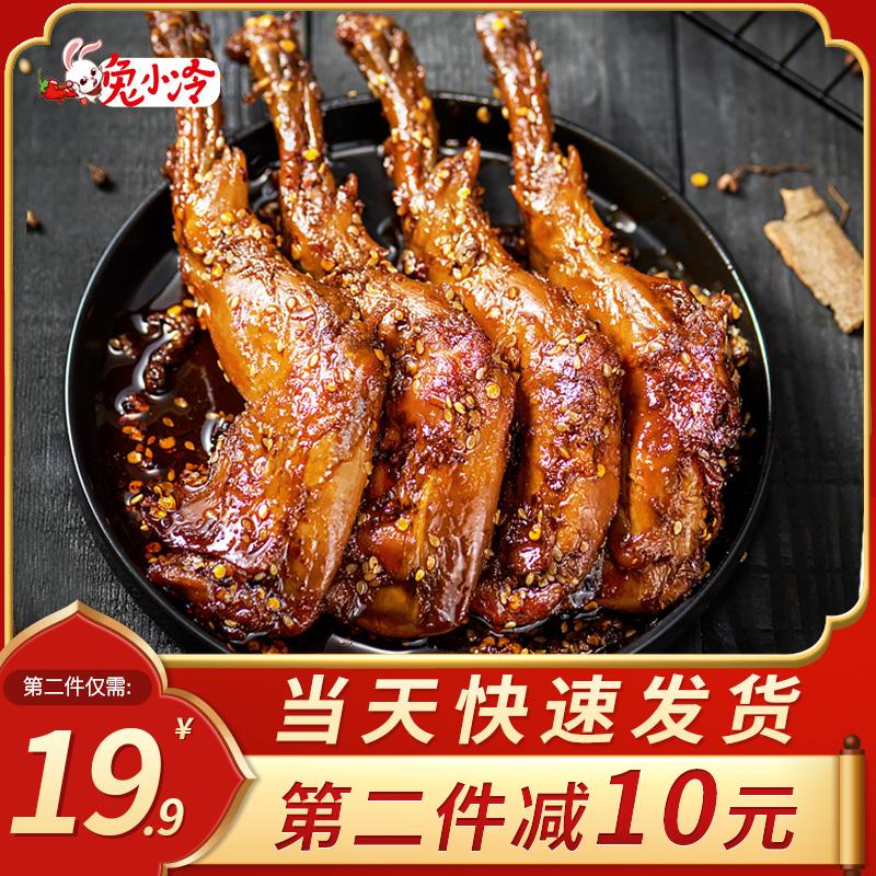 兔小冷四川特产成都网红零食香麻辣兔腿双流老妈兔头自贡冷吃兔肉