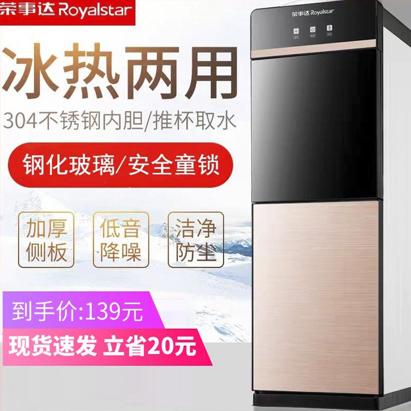 荣事达饮水机立式家用台式小型全自动智能冷热桶装水制冷制热新款