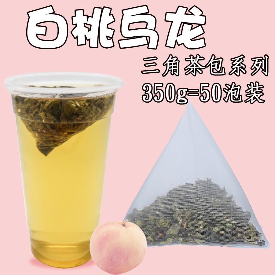 白桃乌龙茶三角茶包奶茶店专用袋泡茶蜜桃乌龙 水果茶萃茶冷泡茶