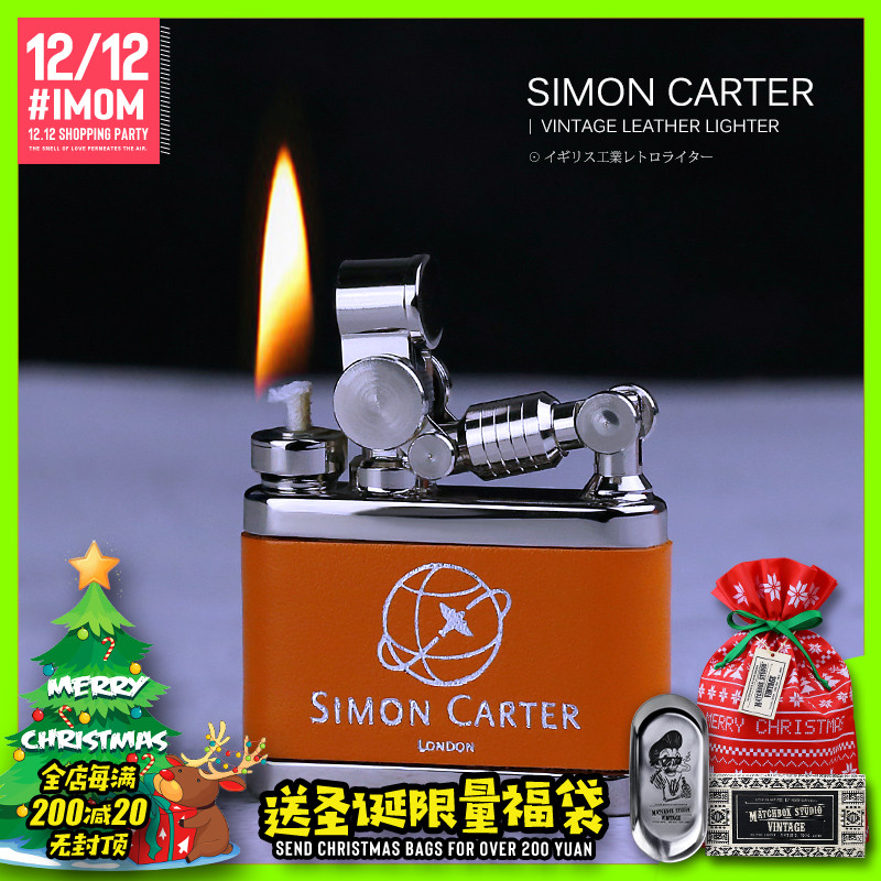 正版西蒙卡特simon carter煤油自动打火机复古活塞蒸汽朋克创意男