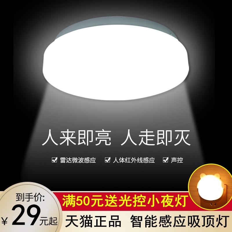 感应灯LED家用吸顶灯声控智能入户玄关灯过道阳台卫生间灯现代简约客厅灯卧室灯餐厅灯天猫精灵全屋灯具套餐