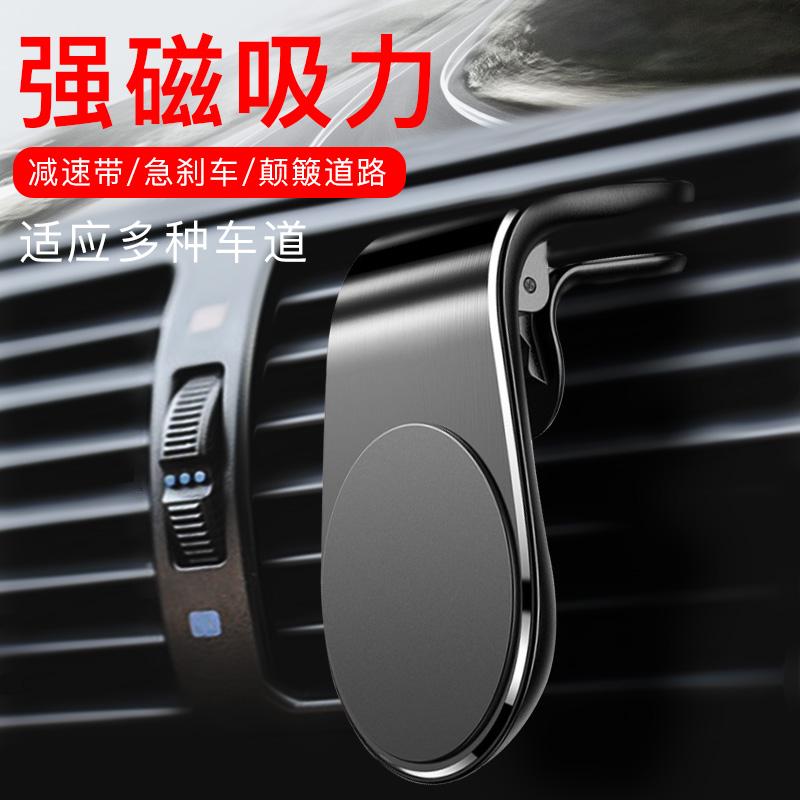 车载手机支架汽车内用出风口磁吸贴磁铁导航车上万能型吸盘式支撑
