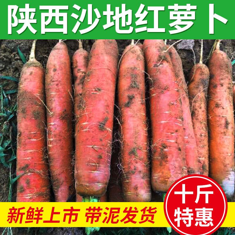 水果红萝卜10斤新鲜脆甜罗卜生吃红皮红心农家带泥胡萝卜农家自种