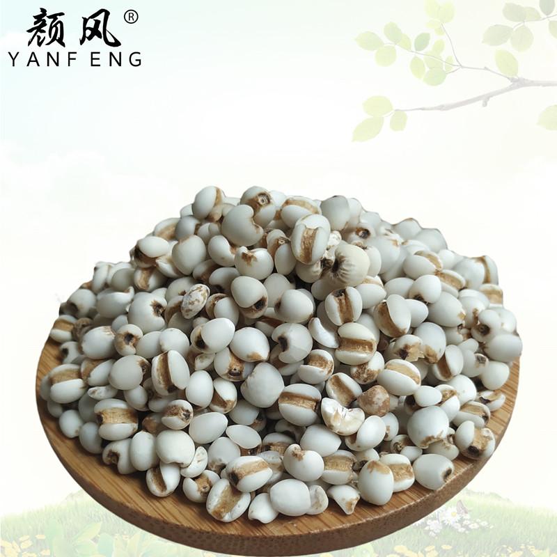 颜风薏米小薏米仁 贵州特产新鲜500g包邮推荐搭赤小豆芡实茯苓图片