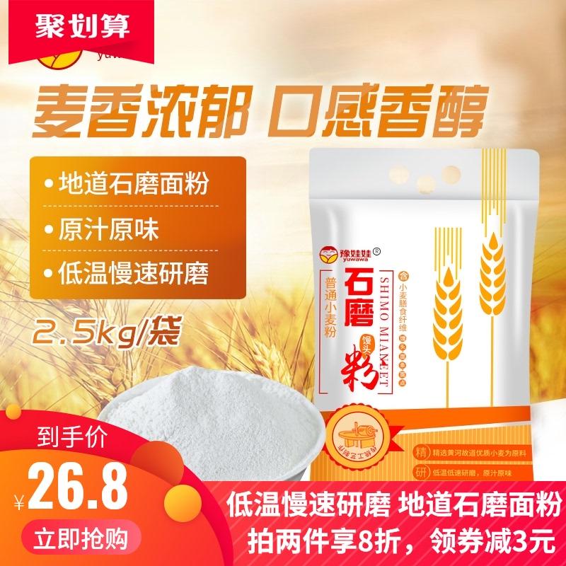 石磨面粉5斤小麦面粉白面粉2.5kg装包子馒头馍饺子皮家用中筋面粉