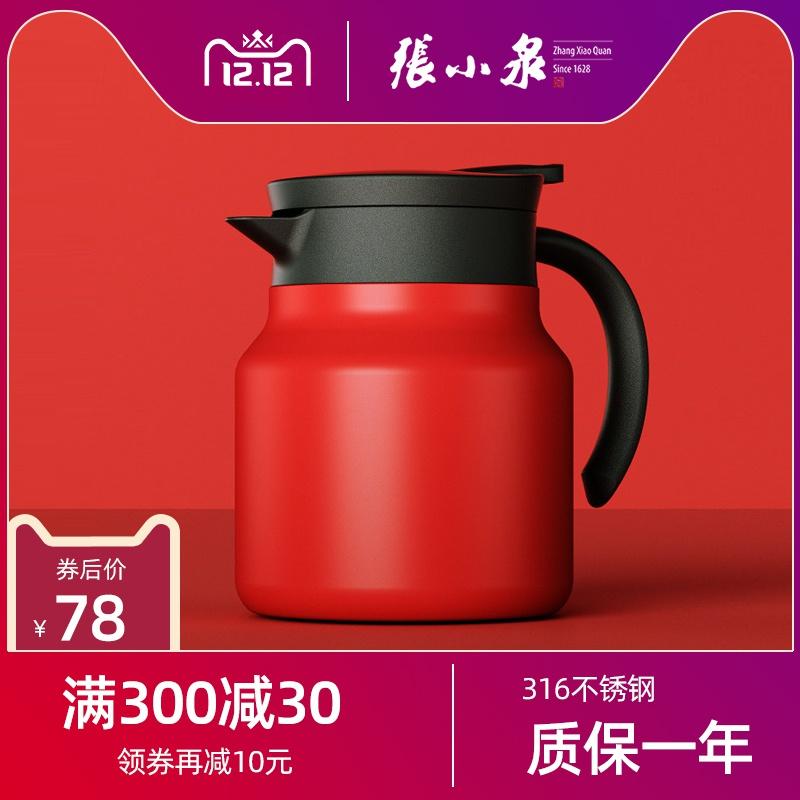 张小泉保温壶家用小容量便携不锈钢小型暖水壶办公室热水瓶壶暖壶