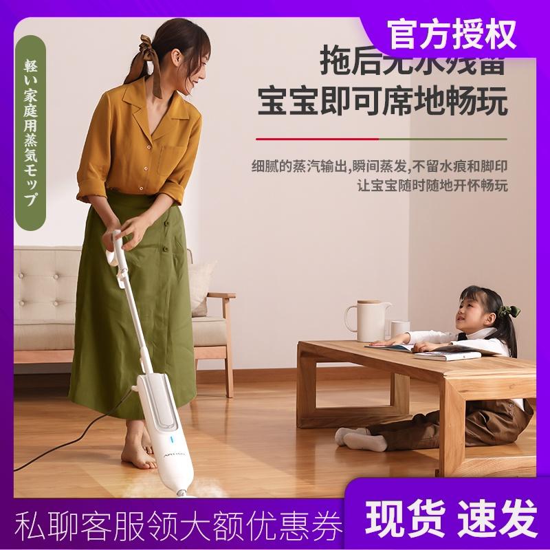 日本apixintl蒸汽拖把 家用电动高温蒸气清洁机非无线拖地机神器