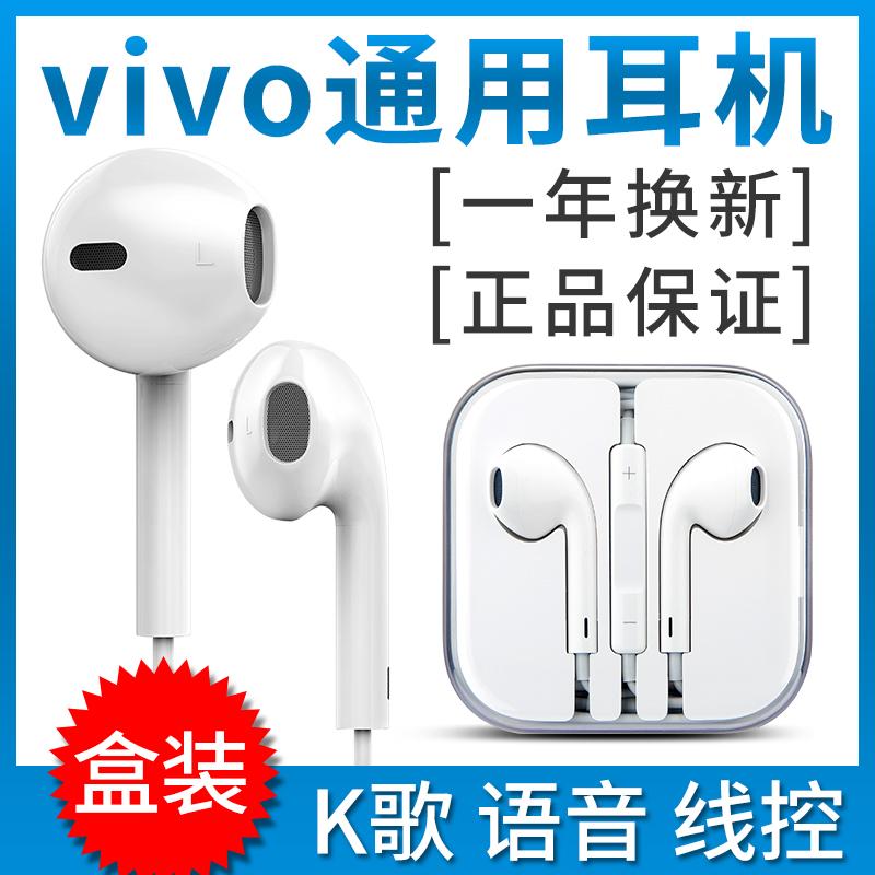 适用于vivo手机耳机X9 X21i X23 X20 X6专用plus入耳式Z3原装正品Y83 Y71 Y69有线耳塞女Y66通用Y67Y85 已读