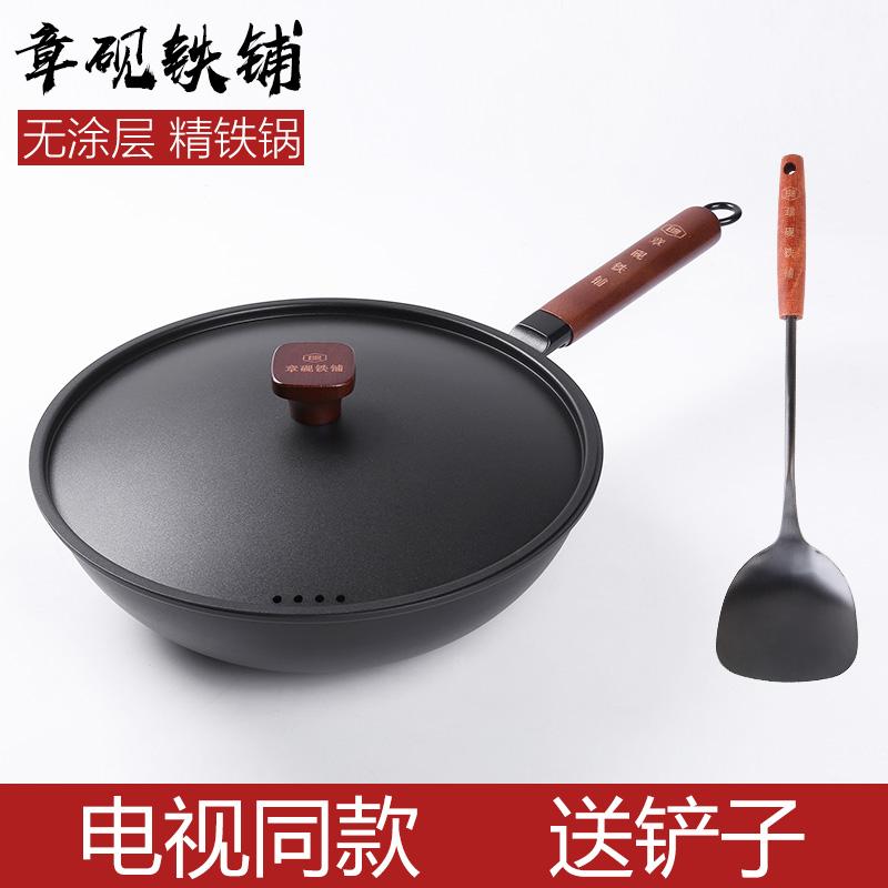 章砚铁铺铁锅家用炒锅老式燃气灶电磁炉专用不粘锅炒菜锅具无涂层