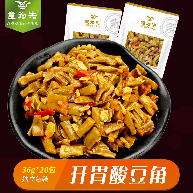 食为先酸豆角36g*20包湖南特产开袋即食零食咸菜下饭菜独立小包装